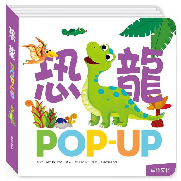 華碩文化恐龍_趣味認知立體書系列