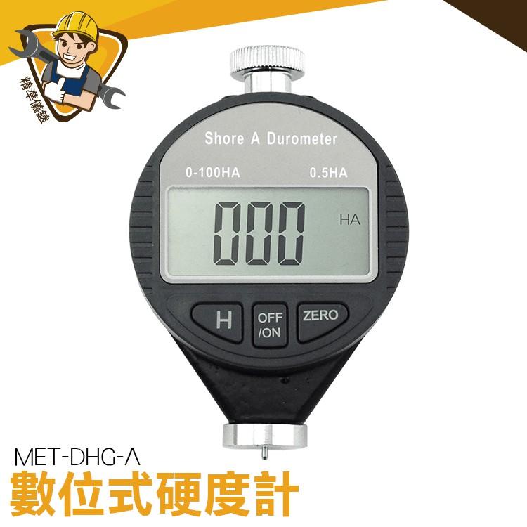 【精準儀錶】橡膠硬度計 MET-DHG-A 硬度測量儀 數位式 橡膠測試儀 橡膠 輪胎 硬度機 數位式 硬度測量