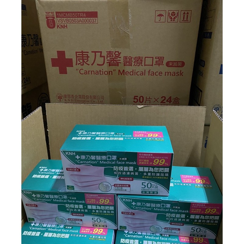 3盒超取免運區  康乃馨 雙鋼印 醫療口罩 粉紅.白色.綠色 現貨  公司貨 台灣製  50入/盒,共3盒 蝦皮代開發票