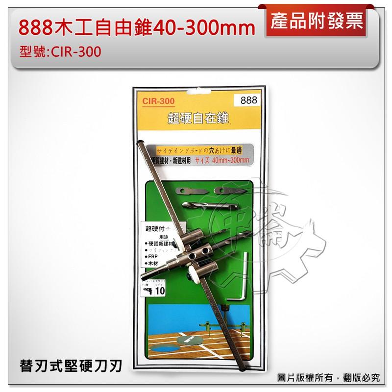 *中崙五金【附發票】 888 木工自由錐 40-300mm 木工自在錐 木工鑽尾 替刃式堅硬刀刃 CIR-300