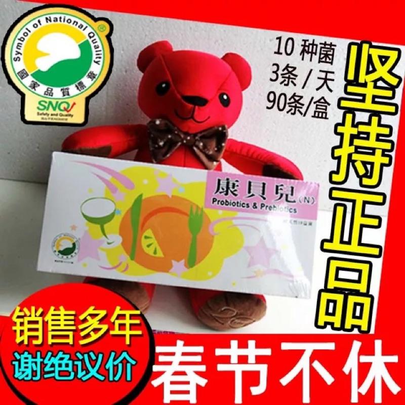 臺灣康貝兒乳酸菌顆粒粉益生菌康貝爾葡萄王葡眾嬰幼兒童成人腸胃