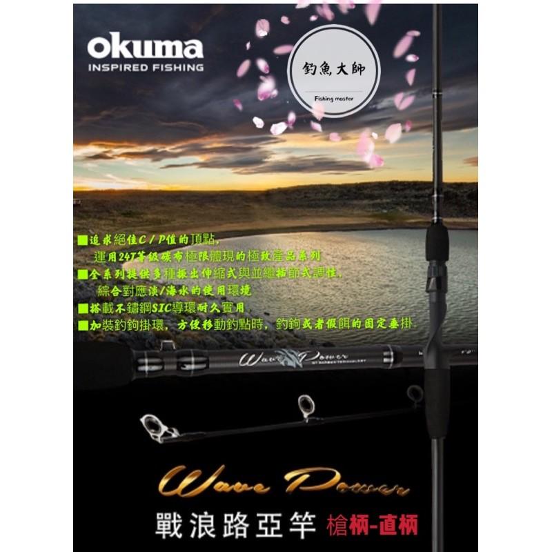 【釣魚大師 Fm】Okuma寶熊🌊 Wave Power 戰浪 直柄 槍柄路亞竿 🆕新品上市 現正熱賣💥💥