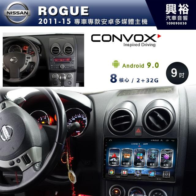 ☆興裕☆【CONVOX】2011~15年NISSAN ROGUE專用9吋安卓機*聲控+藍芽+導航*GT4-8核2+32