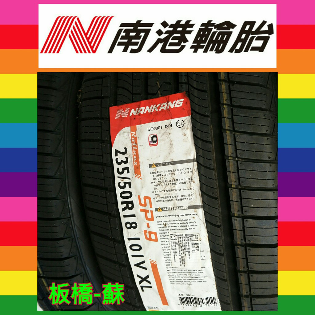 南港輪胎   SP-9     235-50-18    歡迎來電另享優惠價~
