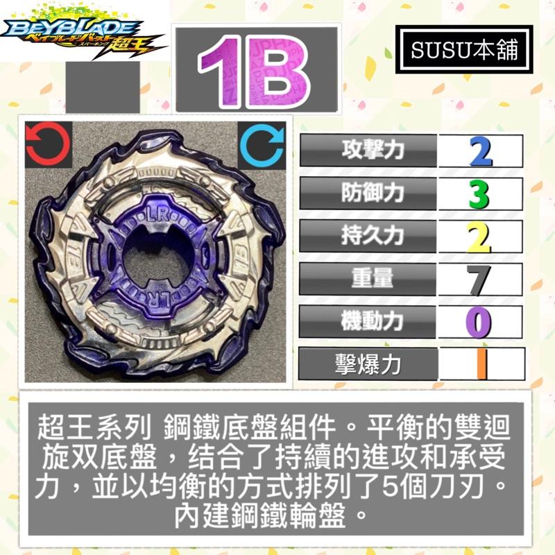 【Susu本舖】戰鬥陀螺 爆烈世代 超王系列 1B 鋼鐵底盤組件 拆售系列 B160 B162正版