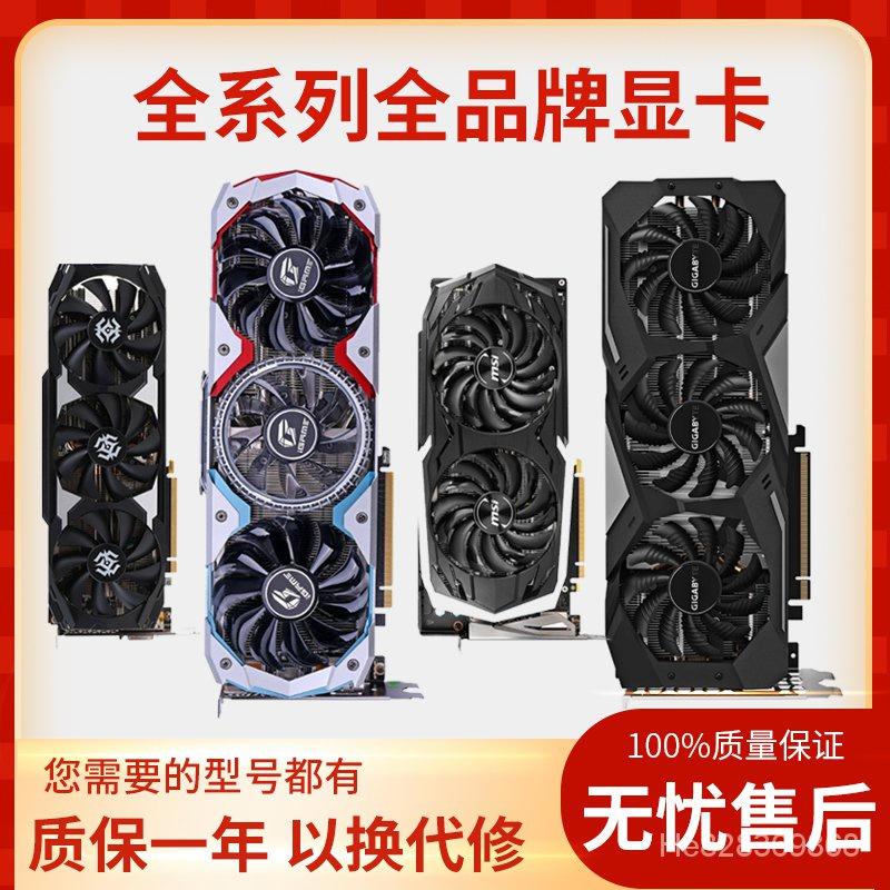 【廠家直銷】GTX1650 1660 1660t 1660s 2060 2060s七彩虹華碩影馳索泰微星