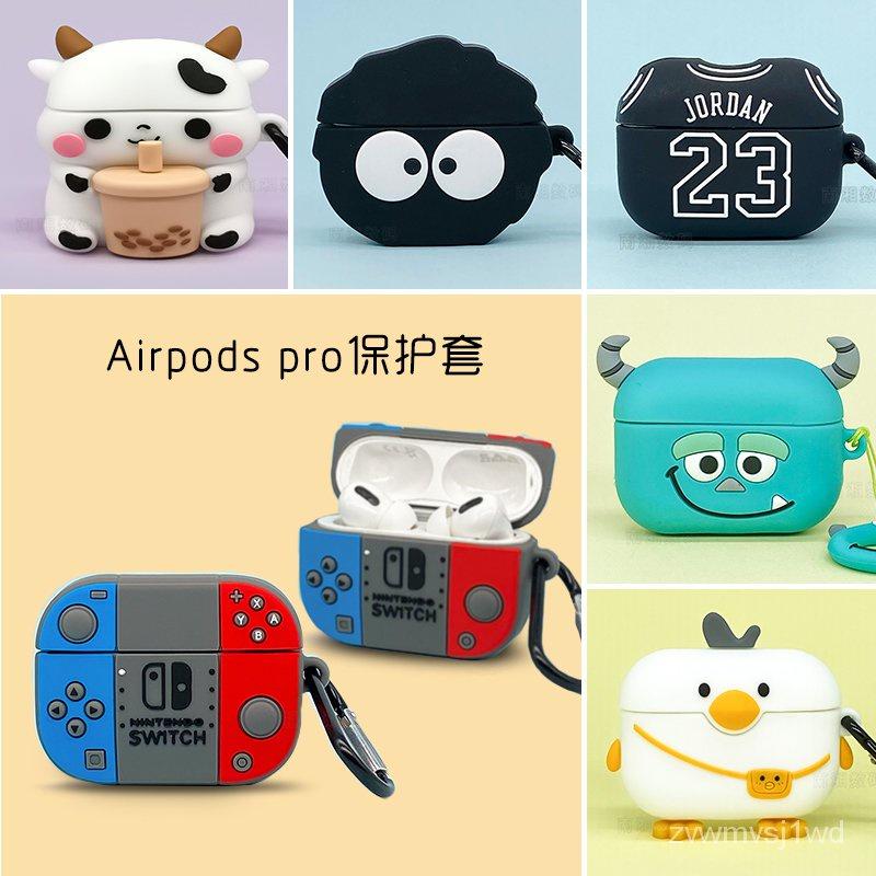 Airpods pro保護套適用蘋果airpodspro耳機套三代硅膠軟殼airpods3保護殼卡通可愛華強北3代套pr
