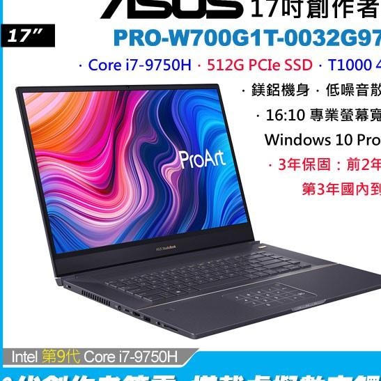 麻吉熊3c 免運ASUS ProArt StudioBook Pro 17 PRO-W700G1T-0082I9750H