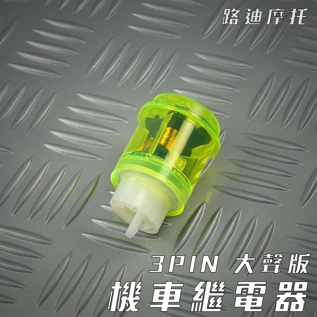路迪摩托 通用型 有聲版 繼電器 方向燈 繼電器 閃爍器 適用於 全車系通用 勁戰 S妹 jet 雷霆 FT6