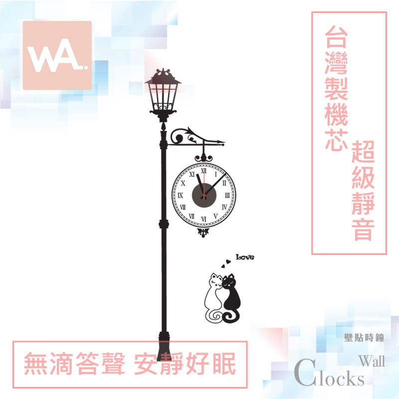 Wall Art 現貨 超靜音設計壁貼時鐘 路燈貓咪 台灣製造高品質機芯 無痕不傷牆面壁鐘 掛鐘 創意布置 DIY牆貼