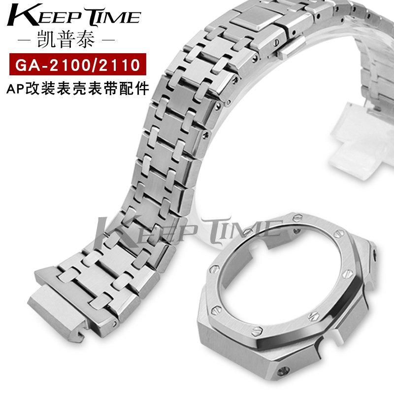 【新店促銷 】適配卡西歐金屬錶殼錶帶GA-2100改AP第二代手錶改裝配件農家橡樹 kdvY