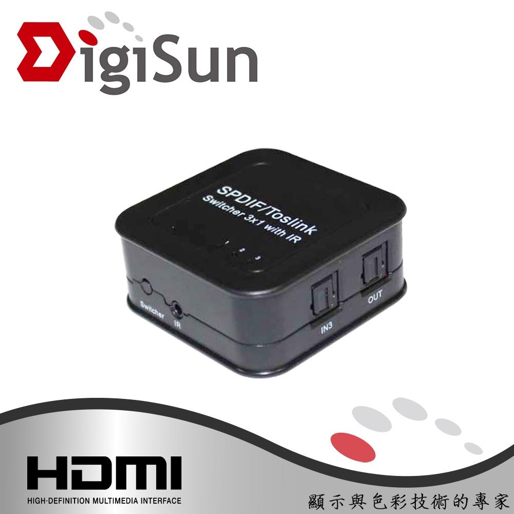 DigiSun AU331 SPDIF/Toslink 光纖數位音訊三進一出切換器