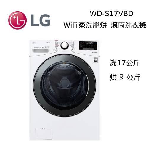 LG樂金 17公斤 WD-S17VBD WiFi 蒸洗脫烘滾筒洗衣機 冰磁白 公司貨【私訊現折】