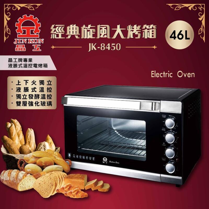 9月底到貨預購中~專業烘培機款~晶工牌46L旋風大烤箱 JK-8450 / 專業液脹式溫控~上色更漂亮