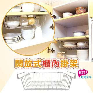 開放式櫃內掛架/ 廚房收納/ 廚櫃收納/ 置物架  [MIT台灣製造] 新北市