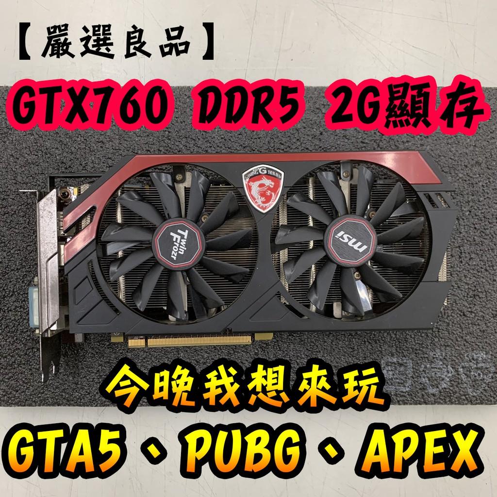 「二手良品」微星 GTX 760 2GB 順跑GTA5 PUBG 黑色沙漠 750 1050ti 1060 1650可參