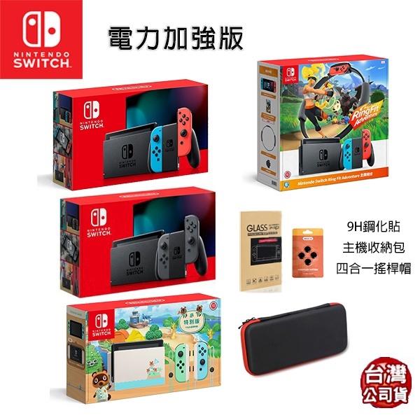 【Nintendo 任天堂】現貨 Switch遊戲主機 全新公司貨 電力加強版 一年保固 健身環大冒險 動森 紅藍 魔物