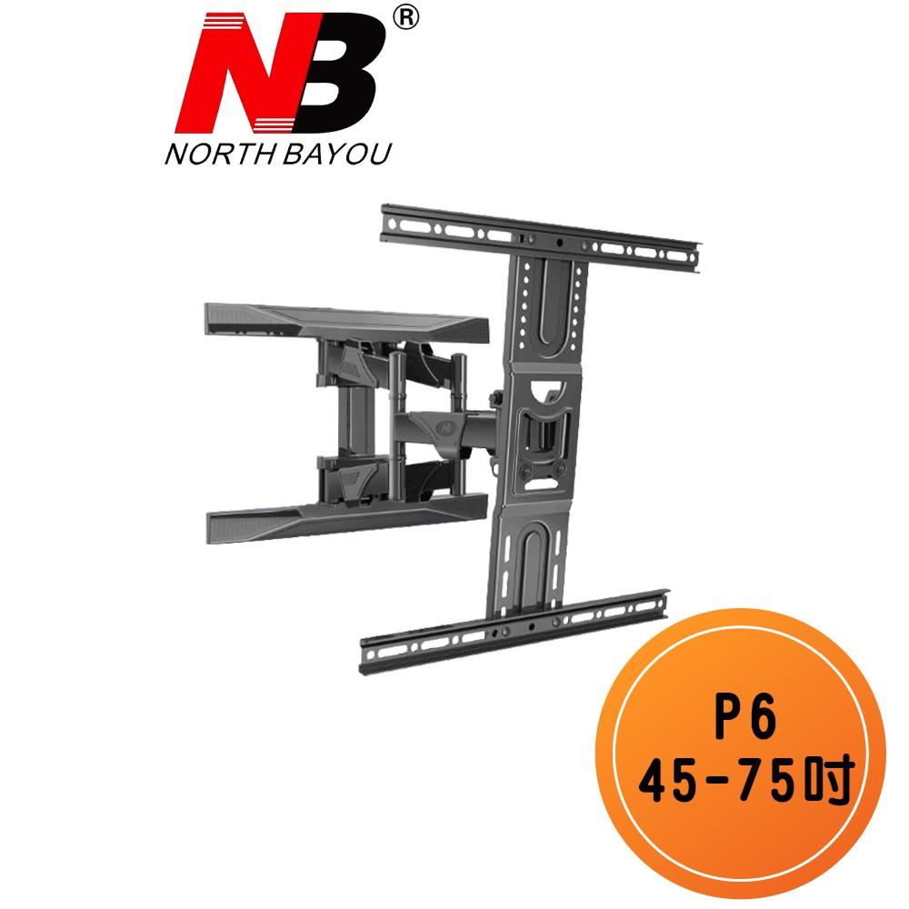 NB P6 新版 / DF7 限量款 / 45-75吋手臂式液晶電視螢幕壁掛架 伸縮 壁掛 牆壁掛 壁掛架 電視壁掛架