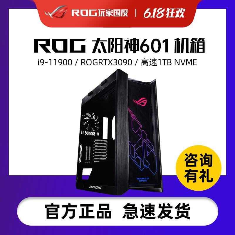 滿三百出貨【現貨免運】ROG玩家國度太陽神601全家桶DIY臺式電腦主機i9-11900K/RTX3090