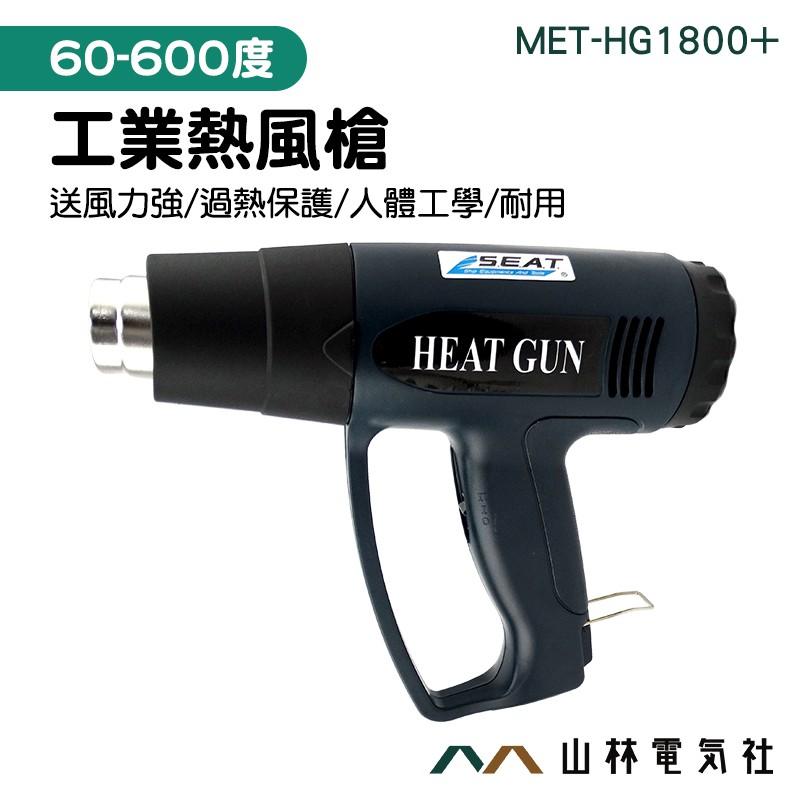 《山林電氣社》MET-HG1800+ 工業熱風槍 熱風機 強力熱風槍 可調溫控型