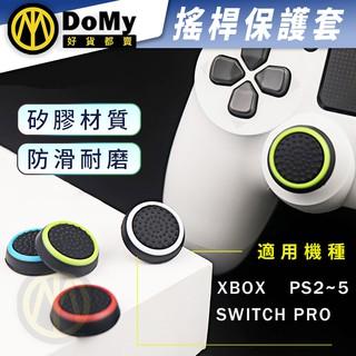 台灣現貨 PS4 PS5/XBOX/SWITCH PRO 貓爪 夜光 搖桿 手把 貓掌 蘑菇頭 保護套 防滑套 新北市