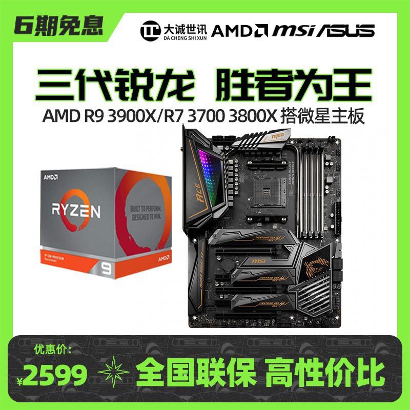 (重)★爆款熱賣│AMD銳龍Ryzen R9 3900X/R7 3800X 3700X搭微星 X570 CPU主板套裝