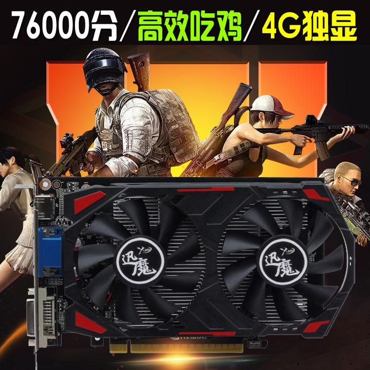 【新品】迅魔RX560顯卡4G獨顯550吃雞游戲顯卡HD7750臺式機電腦兼容2G獨立