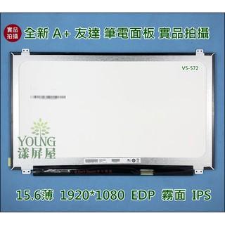 【漾屏屋】15.6吋 B156HAN06.1 ACER V5-572 E1-522 E1-570 升級IPS 筆電 面板 桃園市