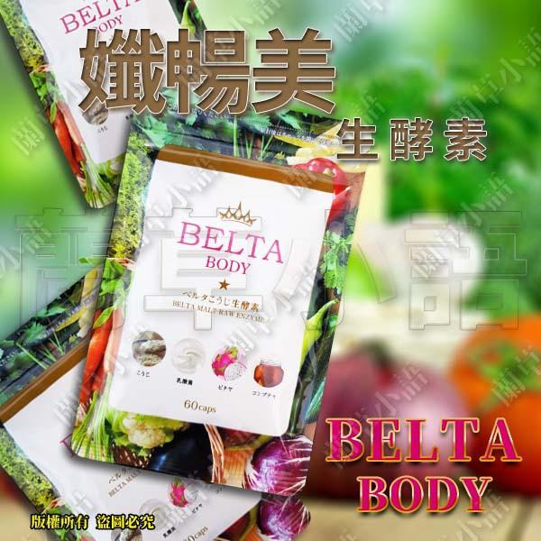 💥現貨不用等💥日本品牌 BELTA BODY 孅暢美生酵素 BELTA生酵素 正品公司貨 60粒/包