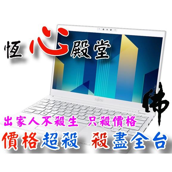 Fujitsu UH-X 4ZR0X81524 典雅白 富士通 日本製 I5 輕薄 778G 512G 文書