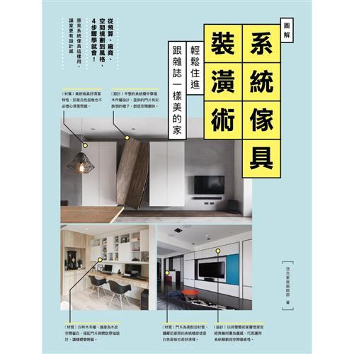 圖解系統傢具裝潢術:輕鬆住進跟雜誌一樣美的家[79折]11100780423