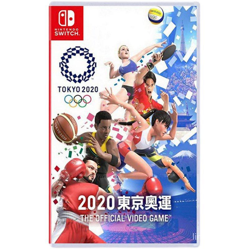 現貨 Switch遊戲 NS 東京2020奧運會 奧林匹克 中文 mgxr