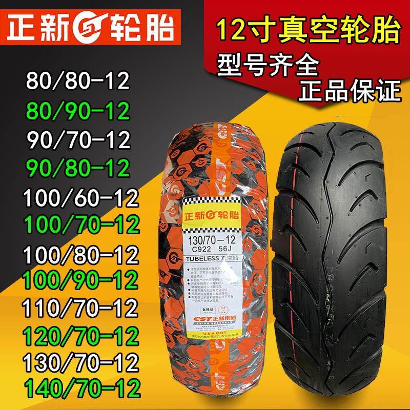 正新機車輪胎80/90/100/110/120/130/4/60/70-12寸電動車真空胎#新品#下殺