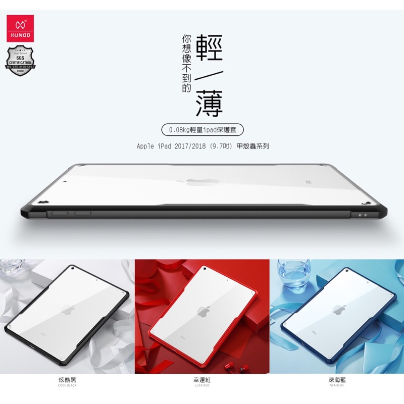 XUNDD 甲殼蟲系列 2017/2018 new iPad 9.7吋超輕薄背蓋