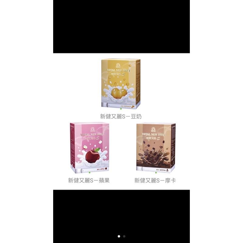 新健又麗-S(買10送1)