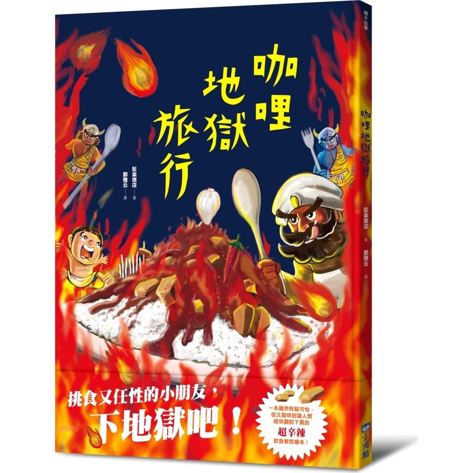 《小光點》咖哩地獄旅行(精裝)[79折]