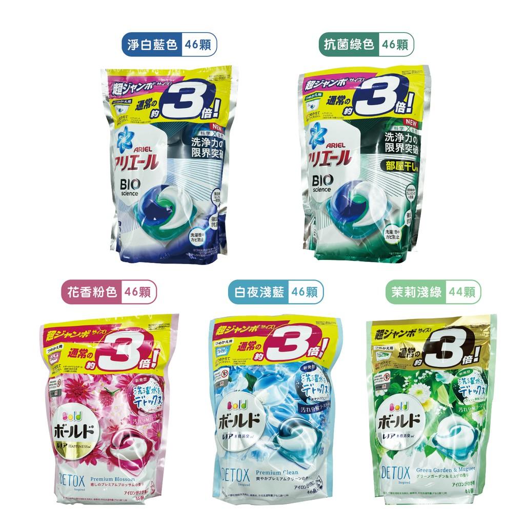 日本 3D洗衣球 P&G ARIEL GEL BALL 3倍 46入837g/44入844g 3D洗衣膠球 5款現貨
