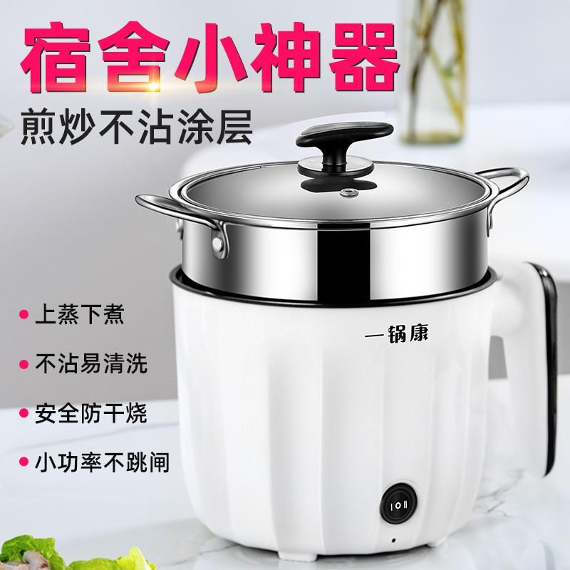 一鍋康 電熱鍋 迷妳電鍋 1.3L電煮鍋 多功能電熱鍋
