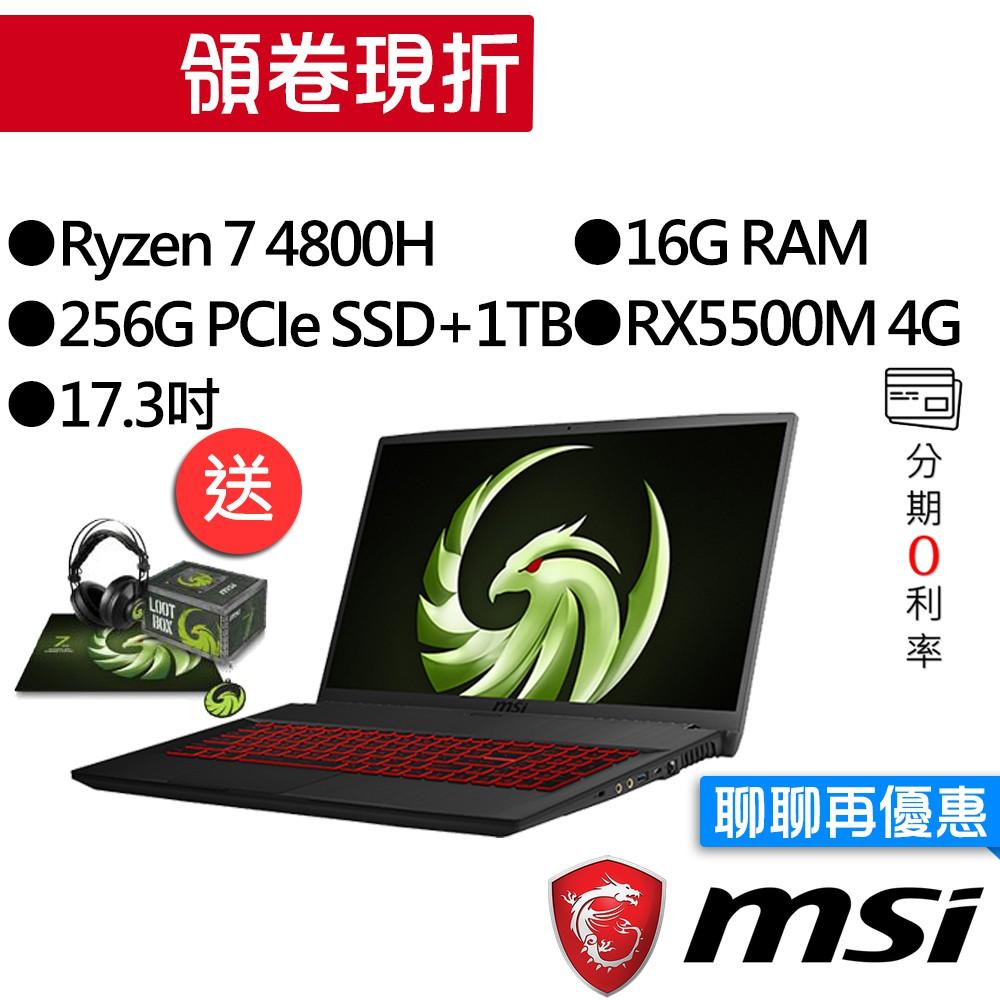 MSI 微星 Bravo 17 R7-4800H/RX5500M 獨顯 17.3吋 雙碟 AMD 電競筆電
