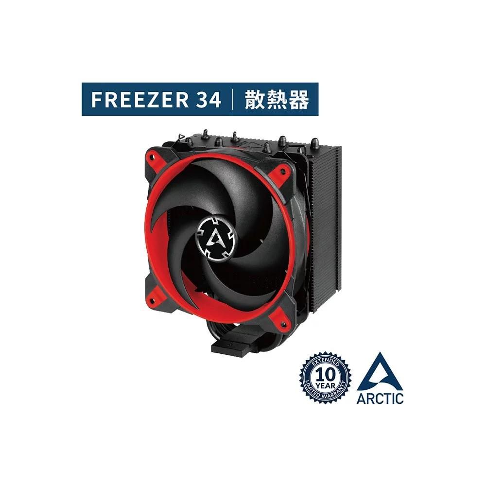 ARCTIC Freezer 34 eSports12公分CPU塔型散熱器 紅色