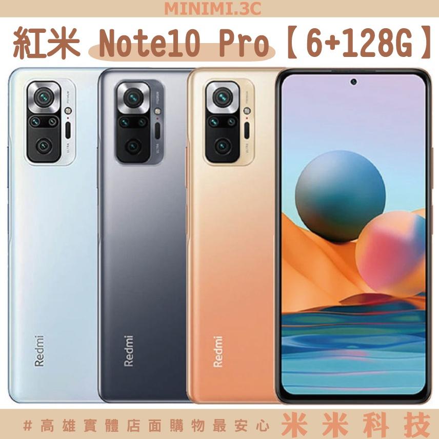 全新 Redmi 小米 紅米 Note10 Pro 6+128G 可二手機貼換 非64G非256G【MINIMI3C】
