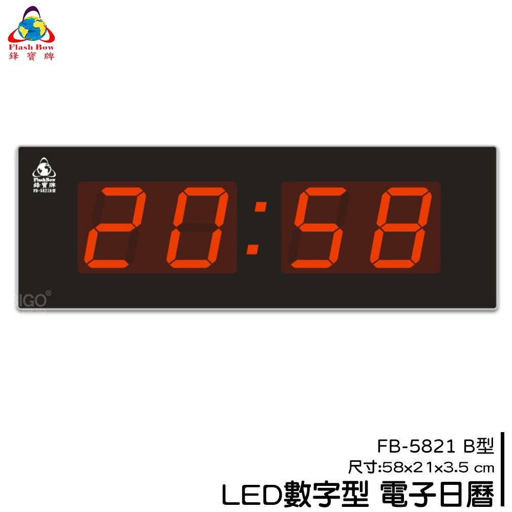 鋒寶 FB-5821B LED電子日曆 數字型 萬年曆 時鐘 電子時鐘 電子鐘 報時 日曆 掛鐘 LED時鐘 數字鐘