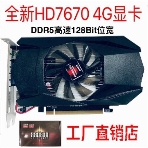 熱賣中【現貨】HD7670 4G獨立顯卡 DDR5 128位  PCI-E 拼HD6770 4G