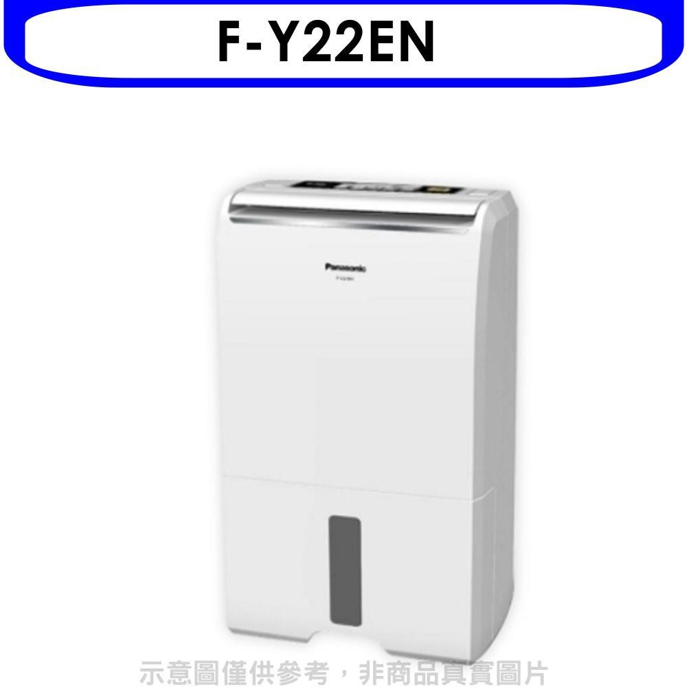 Panasonic國際牌【F-Y22EN】除濕機 分12期0利率