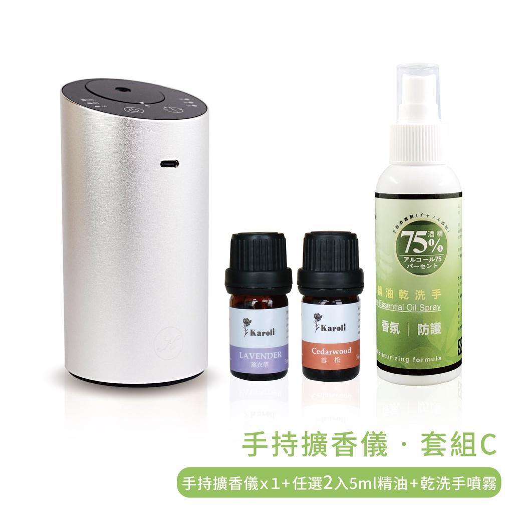 【karoli】新款手持擴香儀+有機精油5ml*2 贈茶樹抗菌乾洗手噴霧 情人節禮物/USB充電/車用香氛/車內空氣清淨