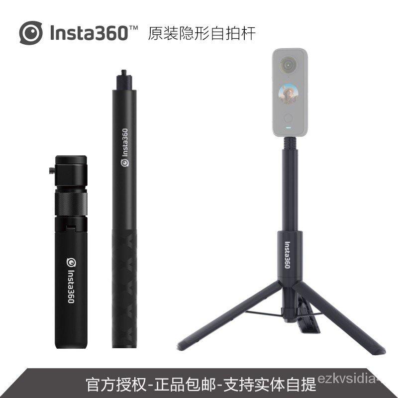 insta360全景相機隱形自拍桿ONE R/X2系列子彈時間手柄延長桿支架