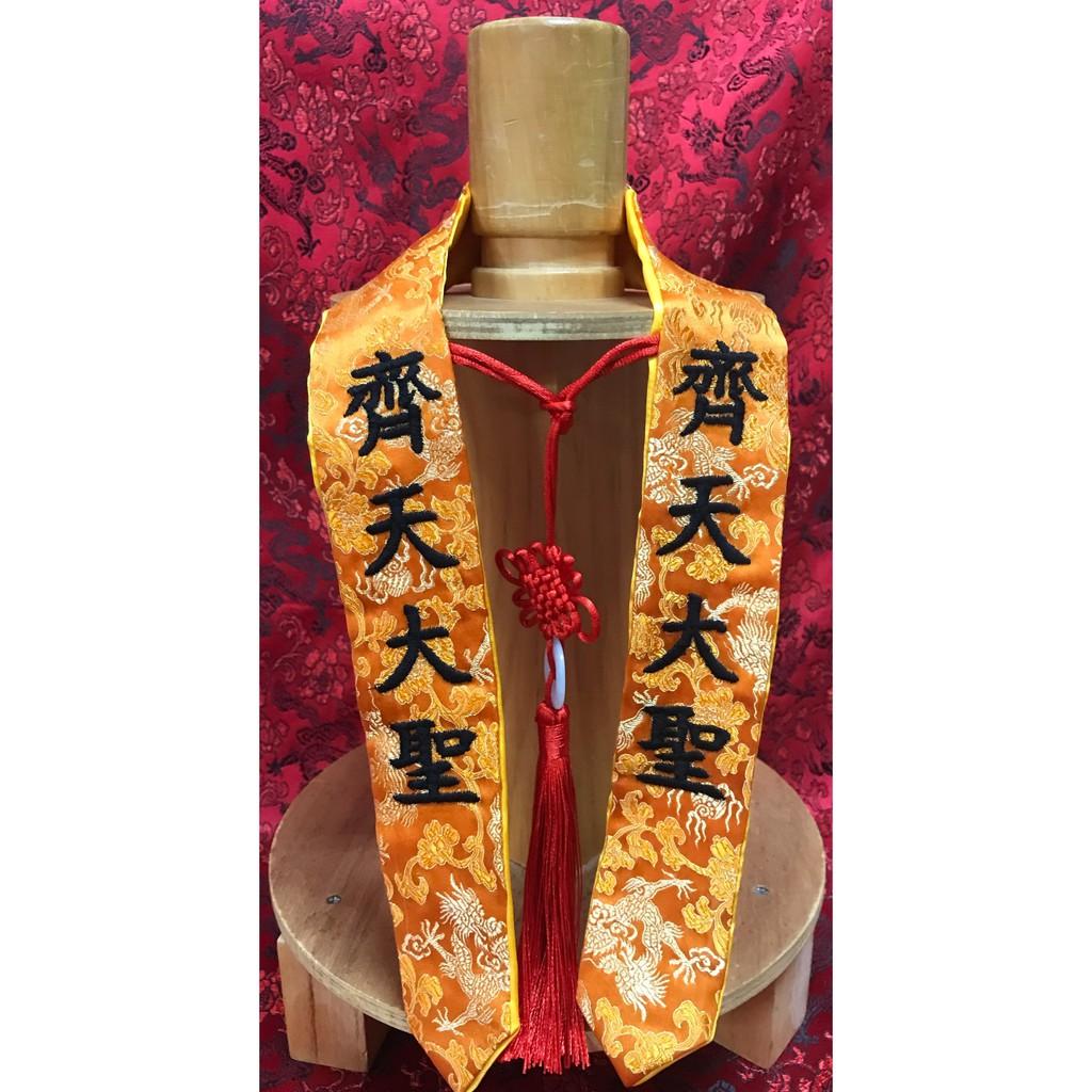 1尺3 1尺6 用 神像 神明 繡字 聖號 肩帶 劍帶 齊天大聖