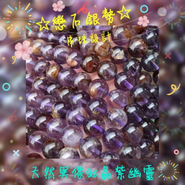 天然 4a 紫幽靈 異像 鈦晶 水晶 散珠 圓珠 男女 開運 招財 diy 手串 手鍊 項鍊 飾品