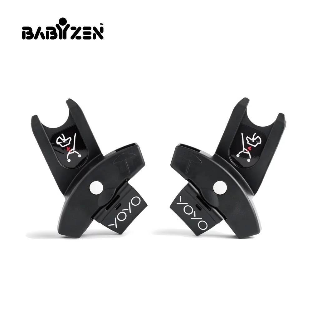 法國 BABYZEN YOYO2汽座提籃轉接架 (Cybex/Maxi-Cosi/Nuna/Joie適用)