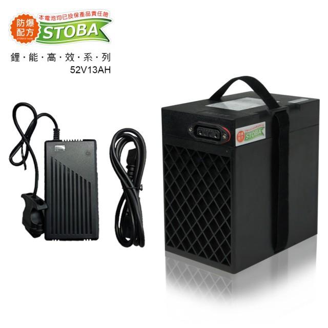 【向銓】電動自行車專用52013有量科技鋰電池+充電器(電動車鋰電池)